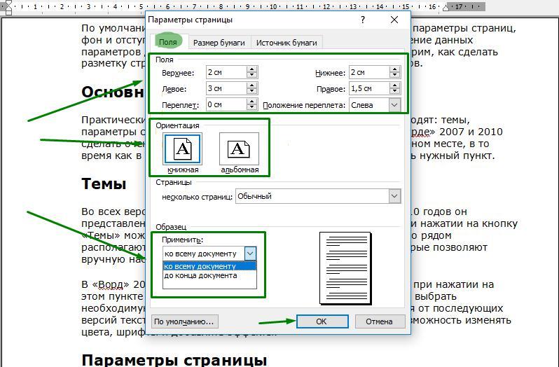 Как сделать параметры страниц в ворде 689