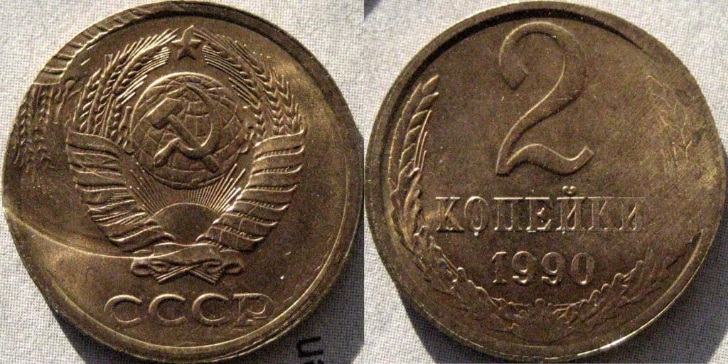 2 kopeks 1990 price