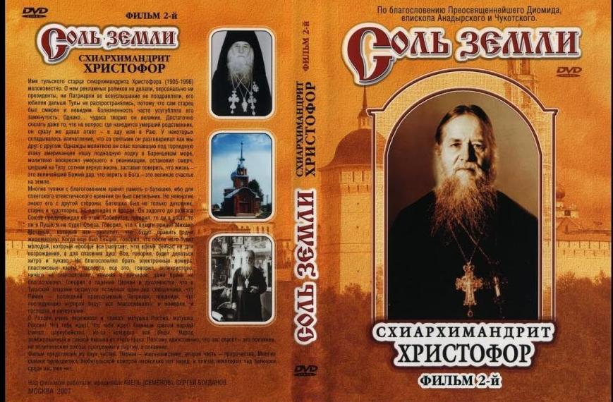 Иеромонах Авель Семенов: биография с фото