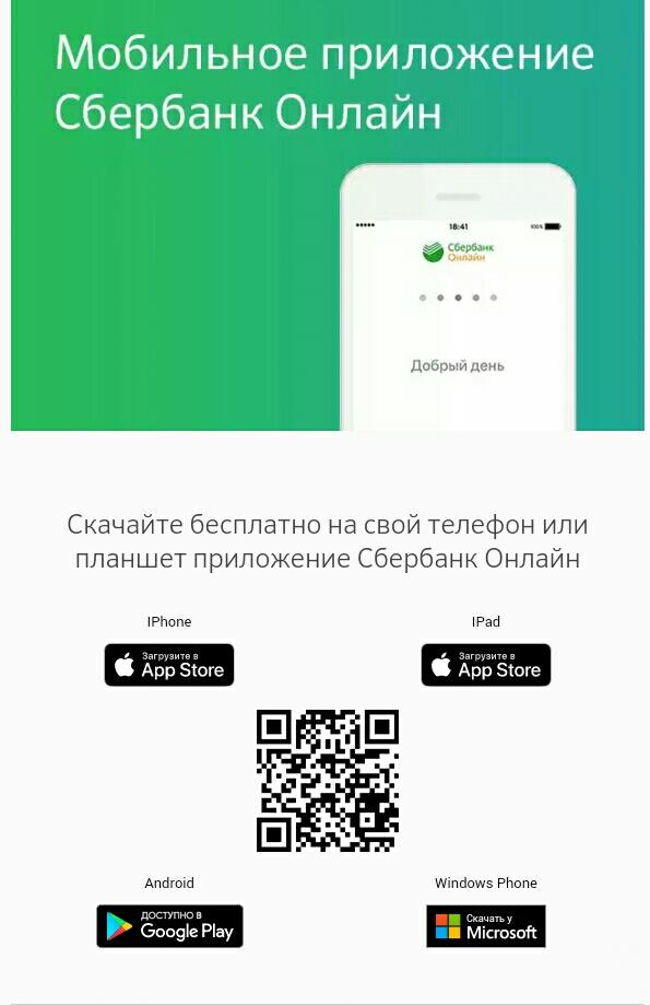 Оплата с помощью приложения сбербанк онлайн