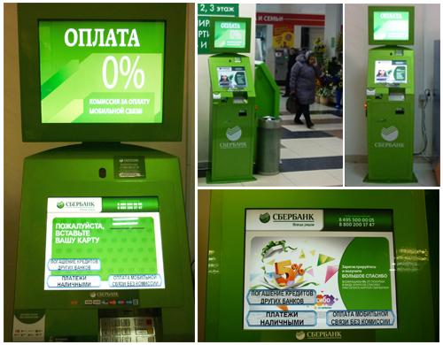 Государственная пошлина через банкомат сбербанка