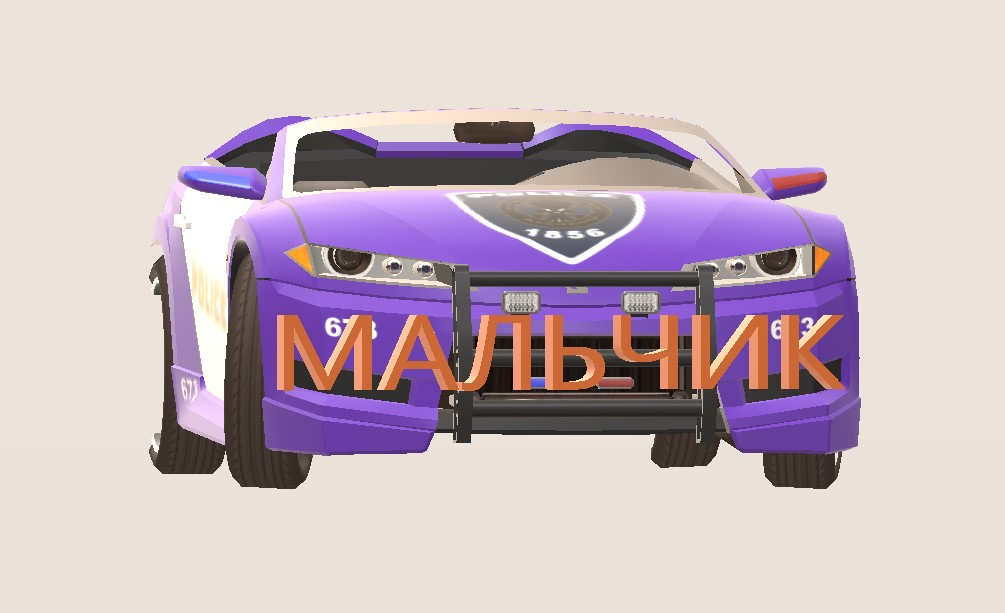 машина по имени мальчик
