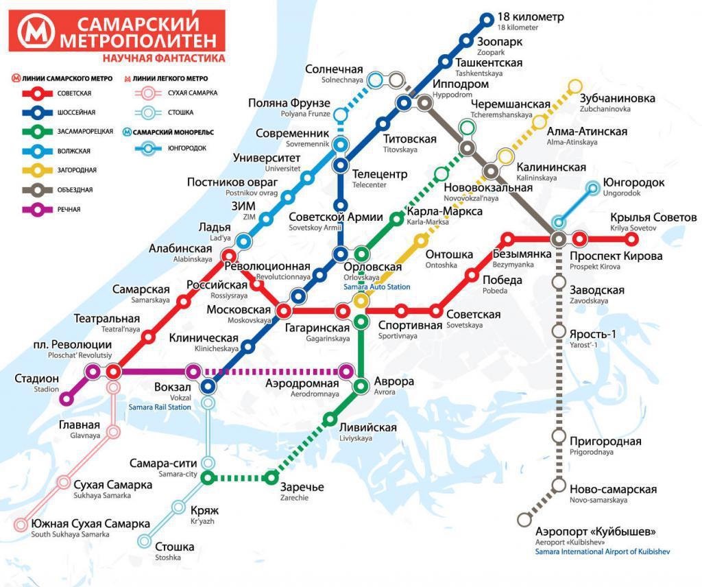 Самара – схема метро, прошлое и настоящее