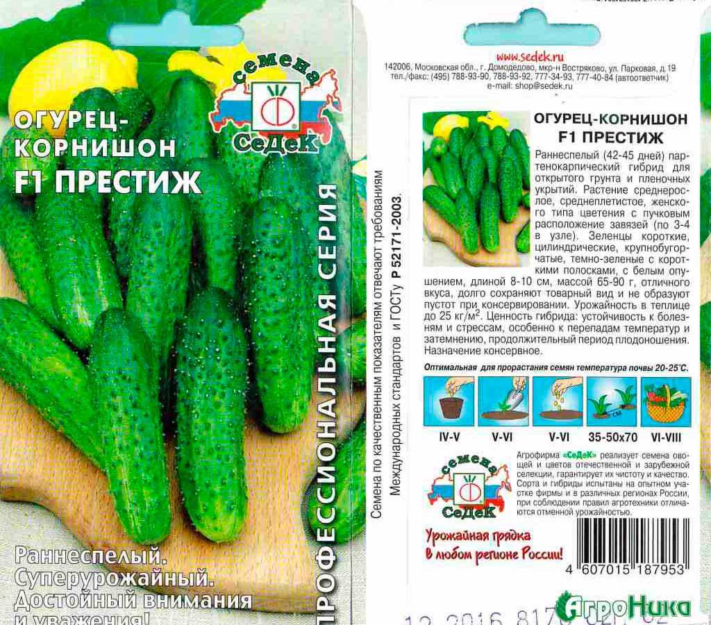 Семена агрофирмы Седек