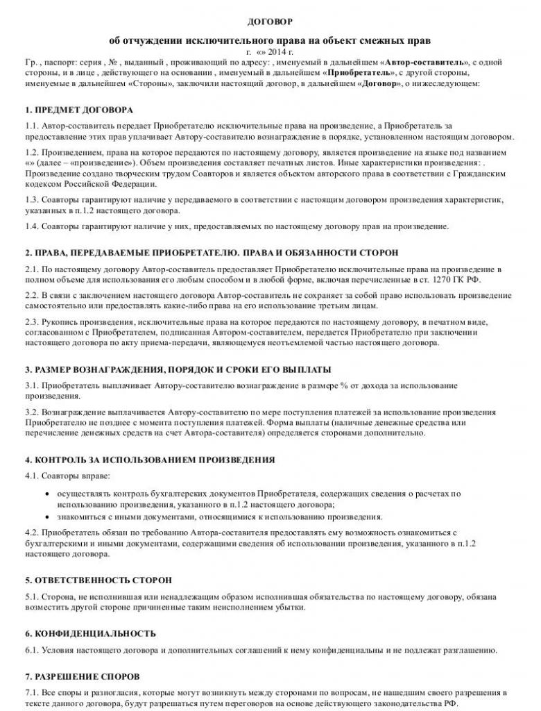 copyright contract