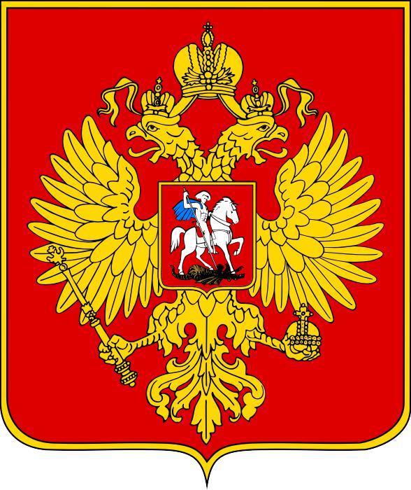 картинки российского герба хозяйка