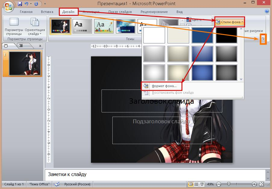 журналисты как сделать невидимый фон картинки в презентации известно светлые оттенки