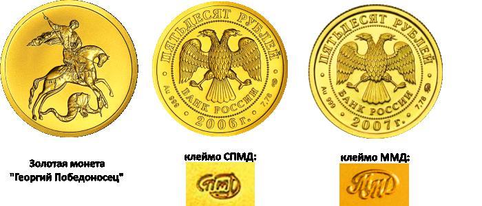 """Монета """"Победоносец"""": описание, ценность, фото"""