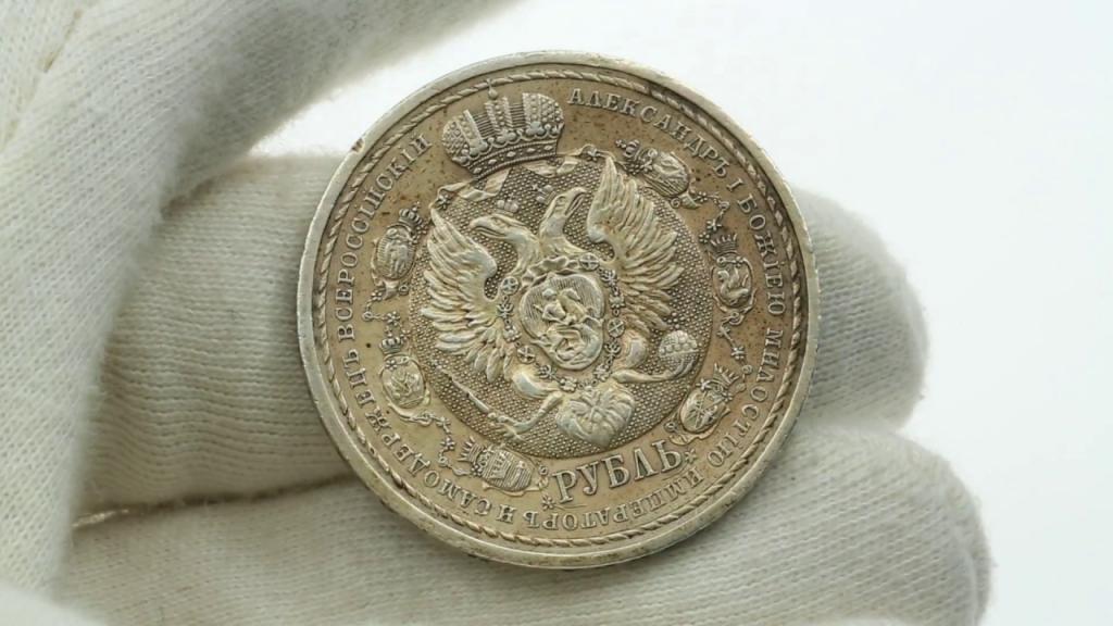 Монеты 1812 года. Стоимость и внешний вид