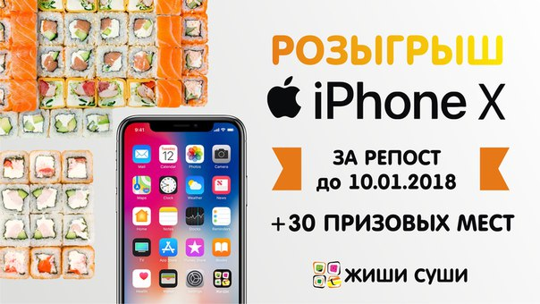 розыгрыш iPhone X