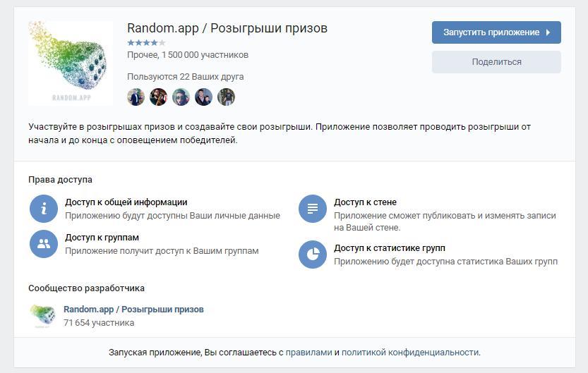 приложение рандомайзер