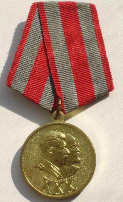 Медаль «30 лет Советской Армии и Флота». История награды.