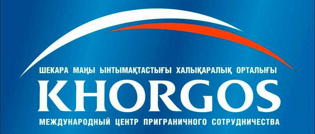 МЦСП Хоргос