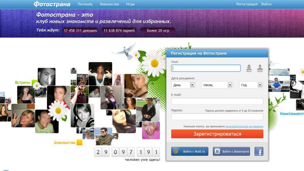 знакомств регистрация фотострана люди