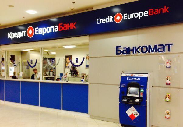 кредит европа банк волгоградинн пао сбербанка самара