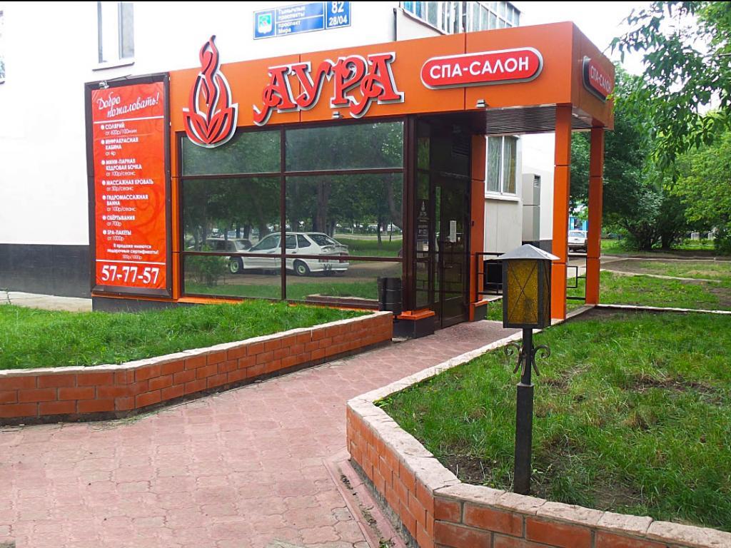 Спа-салон Аура