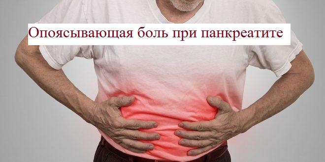 При воспалении поджелудочной железы наблюдается сильный отек тканей внутренних органов.