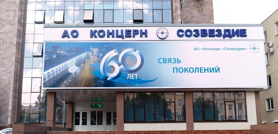"""концерн """"Созвездие"""" 60 лет"""