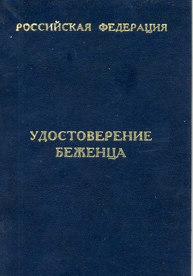 Refugee certificate