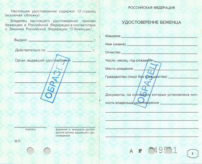 Sample Refugee Certificate