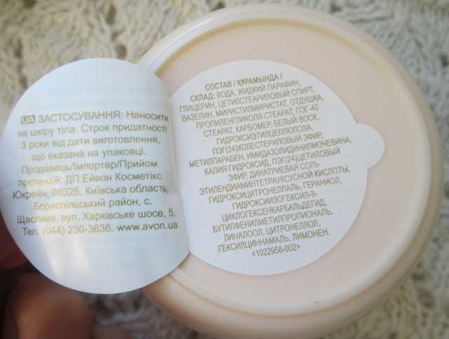 Состав парфюмированного крема от