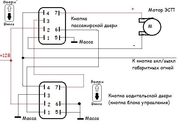 2911096 - Электрическая схема подключения стеклоподъемника