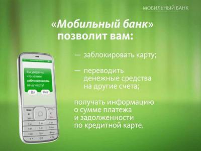 Изображение - Перестали приходить смс от мобильного банка сбербанка 1067114