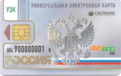 Изображение - Универсальная электронная карта гражданина рф что это такое 1341816