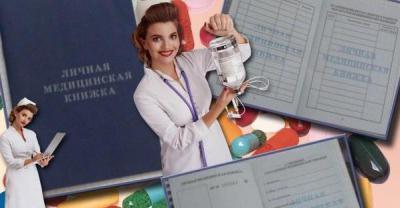 Изображение - Оформление медицинской книжки 1366296