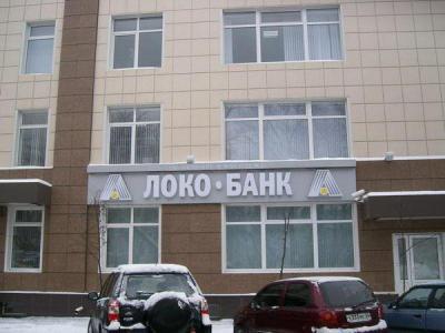 локобанк официальный сайт москва адреса где проверить автомобиль на залог в банке
