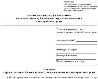 Изображение - Малоимущая семья как оформить, какие документы нужны 1453943