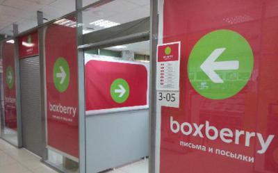Boxberry брянск сколько стоит cosmo