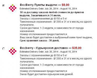 0f23f86a735d Отзывы  Boxberry - служба доставки