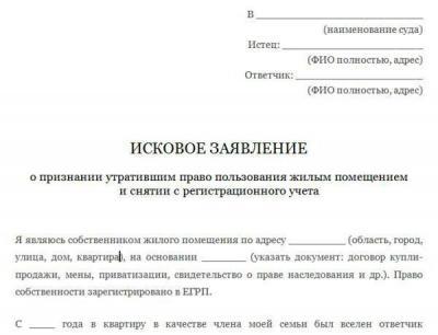 Изображение - Исковое заявление о снятии с регистрационного учета образец, порядок подачи и основания 1617911