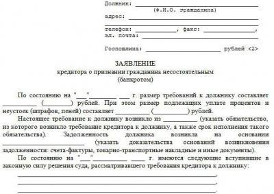 заявление о вступлении в дело о несостоятельности банкротстве