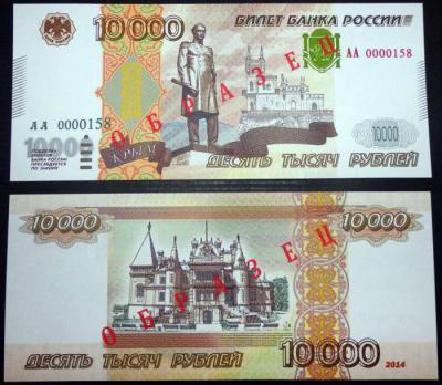 Изображение - Будет ли купюра 10000 рублей 1842346