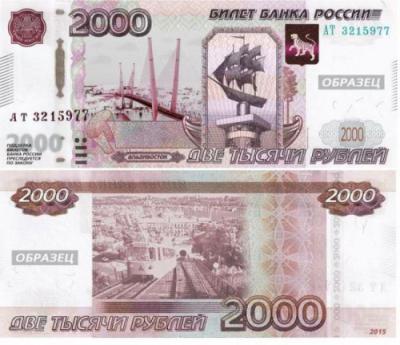 Изображение - Будет ли купюра 10000 рублей 1842347