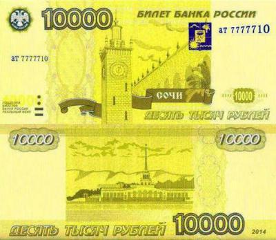 Изображение - Будет ли купюра 10000 рублей 1842348