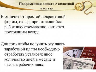 Изображение - Расчет зарплаты по окладу формула 1927602