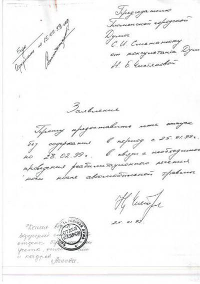 Изображение - Отказ в предоставлении отпуска работнику 1944236