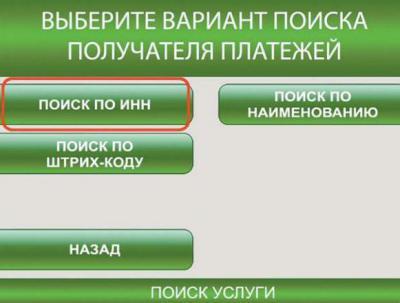 Изображение - Оплачиваем штраф через банкомат 1953744