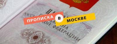 Изображение - Выгоды, которые дает прописка в москве 1980028