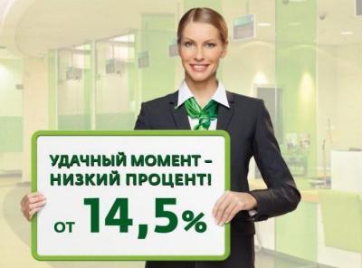 Изображение - Кредиты без поручителей и без справок в сбербанке 2037668