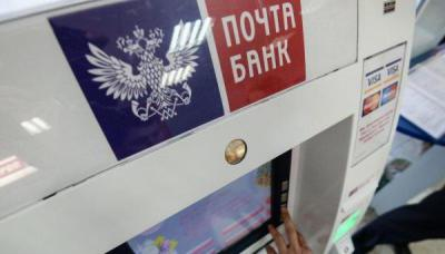 кредит в почте банка отзывы карта альфа банк телефон