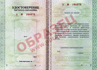 подтверждение лицензии охранника 4 разряда