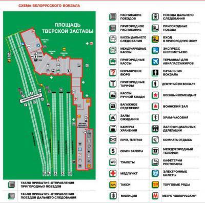 Савеловский вокзал схема электричек фото 418