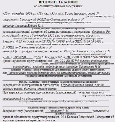 Протокол об административном правонарушении коап рф заполненный образец