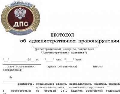 Изображение - Как выглядит протокол об административном правонарушении 2207077