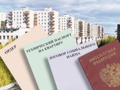 Изображение - Приватизация квартиры как происходит 2314726