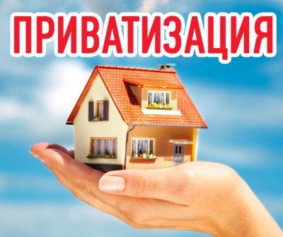 Изображение - Приватизация квартиры как происходит 2314729